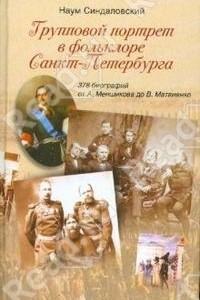 Групповой портрет в фольклоре Санкт-Петербурга. 378 биографий от А. Меньшикова до В. Матвиенко