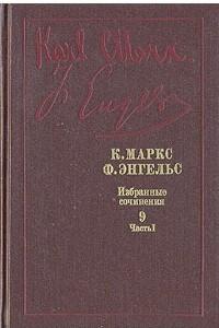 К. Маркс, Ф. Энгельс. Избранные произведения в девяти томах. Том 9. Часть 1