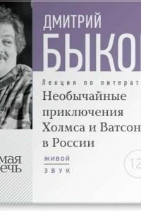 Лекция ?Необычайные приключения Холмса и Ватсона в России?