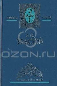 Л. Н. Толстой. Собрание сочинений в пяти томах. Том 1