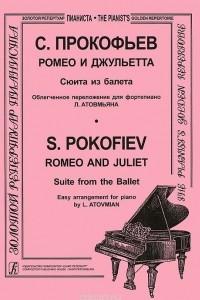 С. Прокофьев. Ромео и Джульетта. Сюита из балета. Облегченное переложение для фортепиано Л. Атовмьяна
