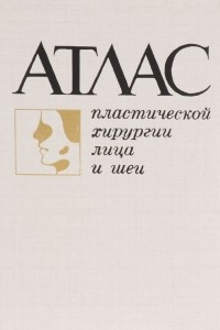 Атлас пластической хирургии лица и шеи