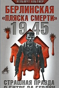 1945. Берлинская