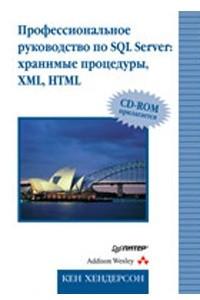 Профессиональное руководство по SQL Server: хранимые процедуры, XML, HTML. Для профессионалов