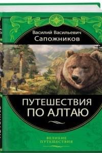 Путешествие по Алтаю