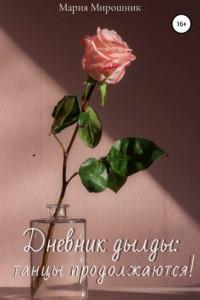 Дневник дылды: танцы продолжаются!