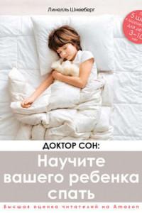 Доктор Сон: научите вашего ребенка спать. 5шагов к крепкому здоровому сну для детей от 3 до 10 лет