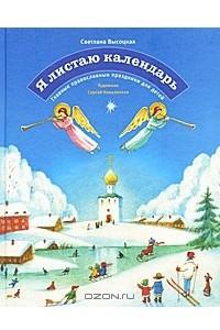 Я листаю календарь. Главные православные праздники для детей