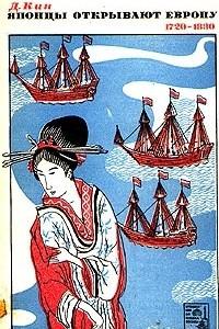 Японцы открывают Европу. 1720 - 1830