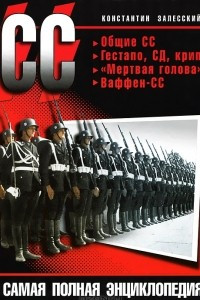 СС. Самая полная энциклопедия
