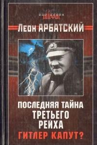 Последняя тайна третьего рейха. Гитлер капут?