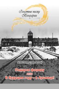 Подарок фюреру, или В будущем году – в Аушвице!