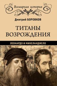 Титаны Возрождения: Леонардо и Микеланджело