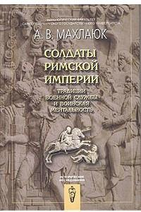 Солдаты Римской империи