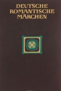 Deutsche romantische Marchen / Немецкая романтическая сказка