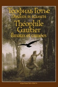 Эмали и камеи / Emaux et camees
