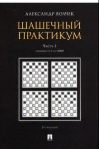 Шашечный практикум. Учебное пособие. В 3 частях. Часть 1. Позиции от 1 до 2000