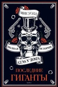 Последние гиганты. Полная история Guns N' Roses. Часть 1