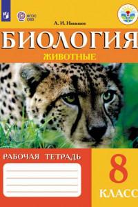 Никишов. Биология 8 кл. Р/т. (VIII вид). Животные.
