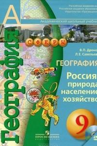География. Россия. Природа, население, хозяйство. 9 класс