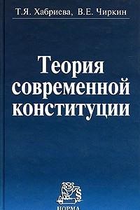 Теория современной конституции