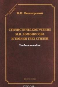 Стилистическое учение М. В. Ломоносова и теория трех стилей. Учебное пособие