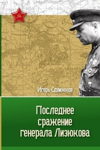 Последнее сражение генерала Лизюкова