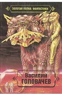 Василий Головачев. Избранные произведения. Том 4