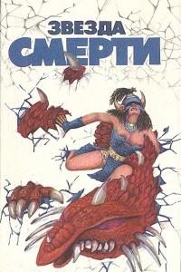 Звезда смерти. Сборник зарубежной фантастики