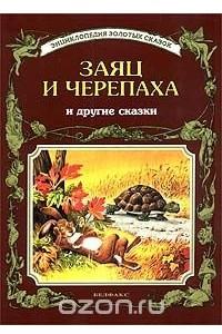 Заяц и черепаха и другие сказки