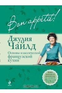 Bon аppetit! Основы классической французской кухни