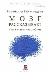 Мозг рассказывает