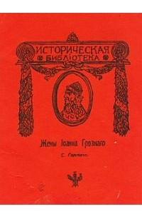 Жены Ивана Грозного (Жены Иоанна Грозного)
