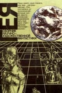 Гея. Сборник научно-художественной фантастики