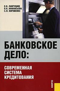 Банковское дело. Современная система кредитования