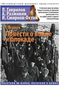 Сборник. Повести о войне и блокаде