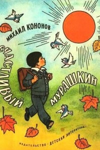 Счастливый Мурашкин
