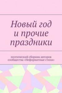 Новый год и прочие праздники. Поэтический сборник авторов сообщества «Неформатные стихи»