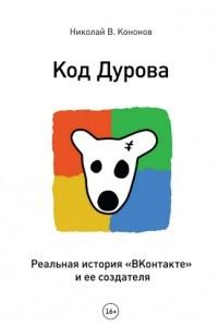 Код Дурова. Реальная история ?ВКонтакте? и ее создателя