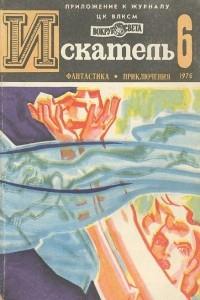 Искатель, №6, 1976