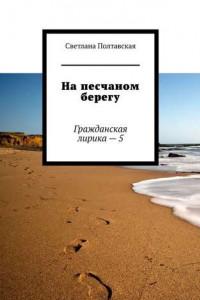 На песчаном берегу. Гражданская лирика – 5