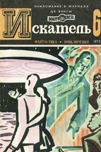 Искатель, №6, 1975