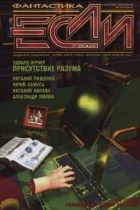 Если № 7, 2003