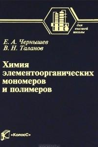 Химия элементоорганических мономеров и полимеров