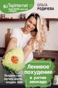 Ленивое похудение в стиле авокадо