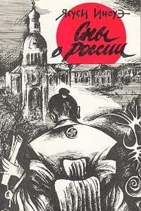 Сны о России. Рассказы
