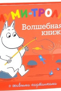 Волшебная книжка . Муми-тролли