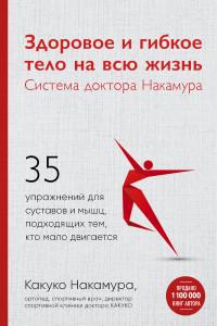 Здоровое и гибкое тело на всю жизнь.Система доктора Накамура. 35 упражнений для суставов и мышц, подходящих тем, кто мало двигается