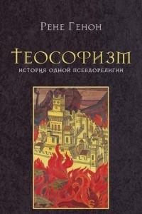 Теософизм