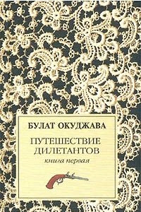 Путешествие дилетантов. Книга 1